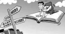 国民教育系列学历什么意思,包含哪些?