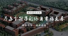 金榜题名!衡水一中保定分校2020年高考大获全胜!