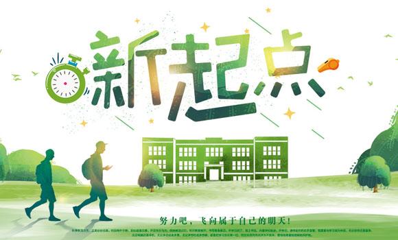 2021贺阳中学新学期,新起点
