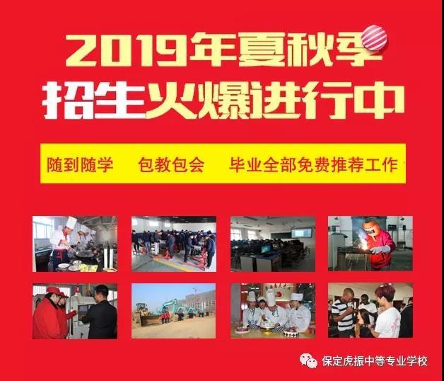 2019年虎振技校夏秋季招生火爆进行时...