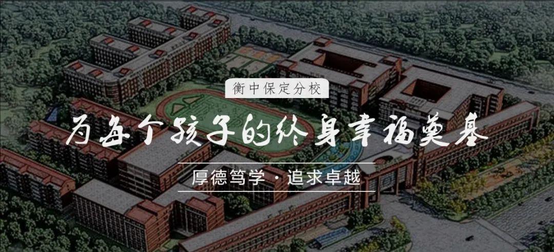 保定贺阳高中最新招生政策,贺阳中学招生电话,联系方式